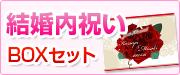 結婚内祝いBOXセット